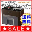 ■送料無料■KOKUYO コクヨ デスクトップシュレッダー〈S-tray〉 KPS-X30S【マイナンバー】