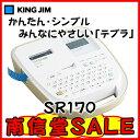 KINGJIM(キングジム)TEPRA PRO テプラPRO本体 SR170 (オートカッター機能付)