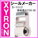 XYRON ザイロンシールメーカーカートリッジ (強粘着タイプ) AT155-20