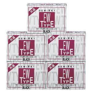 ダイニックワープロインクリボンTYPE-EW(タイプEW)5個セット