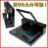 【】折りたたみ収納可能な裁断機! デューロデックス スタックカッター 180DX【smtb-f】