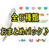 プラス デコラッシュ 第3弾 本体全6種類 アソートパック(イヌ2・ハリネズミ・ヒヨコ・ネコ・ハート4・チューリップ)