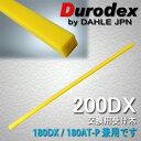 デューロデックス スタックカッター 200DX・180DX・180AT-P 専用受木 180-R01
