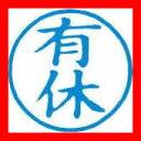 シヤチハタ 簿記スタンパー X-BKL-13 有休 藍