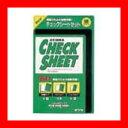 ゼブラ チェックシート SE-300-CK-G 緑
