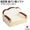 《S》食パンシリーズ(日本製)【Roti-ロティ-】低反発かわいい食パンソファ