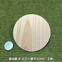 【ヒノキ】桧板丸型 Φ80×3(mm) 5枚|木材 木 天然木 桧 コースター ハンドメイド クラフト モービル 端材 工作 木工 手作り 木の板 板 小物 材料 名札 命名書 プレート 色艶香り