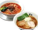 銀座直久の「タンタン麺&しなそばセット 各4食」