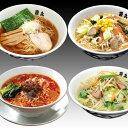 銀座直久 4味お試しセット(醤油、味噌、塩、タンタン麺 各1食)