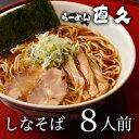 【東京ラーメン】銀座・直久 しなそば8人前(醤油ラーメン)【楽ギフ_のし】