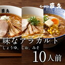 【ラーメンセット】味なアラカルト 10人前 生麺 具材