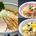 【創業大正三年】銀座直久「味なトリオ7人前」醤油、味噌、塩ラーメンセット
