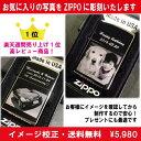 送料無料! 名入れ ライター オリジナルZippo 刻印オリジナル 写真 名入れ Zippo【楽ギフ】02P03Sep16