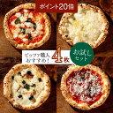 【期間限定】ポイント20倍実施中!/食べログ百名店『Napule(ナプレ)』のピザをご自宅で【送料込