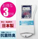 【3足組 日本製】ママ洗って!通学用 白 | 子供 靴下 |...