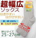 【ネコポス送料無料!】超幅広ソックス | シルク・綿の二重編み | 日本製 | ギプス足