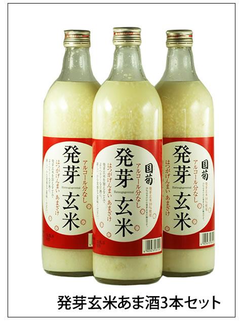 国菊の甘酒(あまざけ) 発芽玄米720ml×3本【米麹】【あま酒】【無添加】【ノンアルコール】