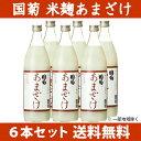 篠崎 国菊 米麹 甘酒 900ml×6本入