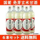 国菊 発芽玄米 甘酒 720ml×6本入
