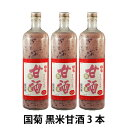 国菊 黒米甘酒900ml×3本【米麹】【砂糖不使用】【ノンアルコール】