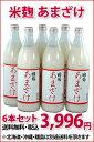 【送料無料 おひとり様2セットまで】国菊の甘酒900ml×6本入【米麹】【砂糖不使用】【ノンアルコール】