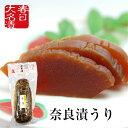 奈良漬 うりF10 国産 保存料着色料無添加 / 漬け物 つけもの 粕漬け