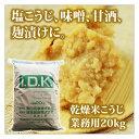 米こうじ・乾燥米麹 業務用20kg入