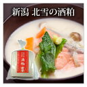 新潟の地酒 北雪 手切りさけ粕(酒粕・板粕)1kg