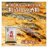 粕漬・漬物用酒粕(さけかす)ペースト練り粕、踏み込み粕、奈良漬用長龍2kg