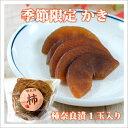 国産 柿奈良漬 1玉入