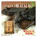 京都美山・芦生のしいたけ椎茸昆布120g【ゆうパケット対応】1袋につき2個まで