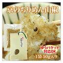 【ゆうパケット対応】1袋につき3個まで 京都美山のちりめん山椒50g