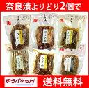 奈良漬 選べる2個セット 6種類より2つお選びください うり 守口大根 きゅうり ごぼう