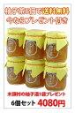 柚子日本一の里、木頭村(徳島産)柚子茶・ゆず茶【送料無料 国産・無農薬 柚子茶・ゆず茶6個セット今、ゆず湯付