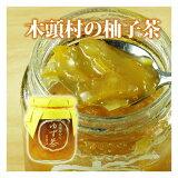柚子日本一の里として知られる木頭村産の柚子茶・ゆず茶国産・無農薬 木頭村の柚子茶・ゆず茶1個