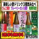 美味しいお酢3種飲み比べ(りんご黒酢・ブルーベリーカシス酢・...