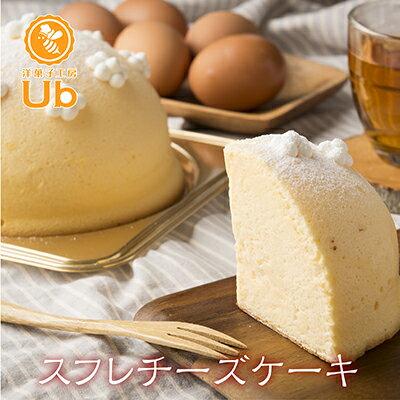 洋菓子工房Ubスフレチーズケーキギフト父の日チーズケーキ冷凍ケーキホールケーキスイーツ内祝誕生日無添