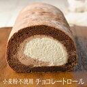 チョコレート ホワイト グルテン ロールケーキ