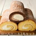 【洋菓子工房Ub ロールケーキ ロング 3本セット】 ハロウ...