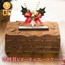 【洋菓子工房Ub 低糖質 ビター チョコレート ケーキ 】 ...