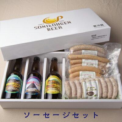【曽爾高原ビール ソーセージセット】 ハロウィン...の商品画像