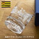 【ガラス彫刻工房ONO 阪神タイガース2018 ロックグラス】 ギフトプレゼント 名入れ彫刻 焼酎グラス 阪神ファン 人気