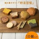 【やさい菓子工房ココアイ 「野菜習慣」焼き菓子ギフ