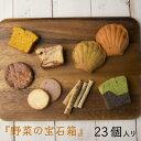 【やさい菓子工房ココアイ「野菜の宝石箱」焼き菓子ギ
