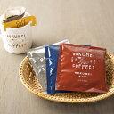 【ロクメイコーヒードリップバッグお試し3pcsスペシャルティコーヒー飲み比べ】ドリップコーヒー珈琲セットブラジルインドネシアエルサルバドルエチオピアケニアコスタリカグアテマラ自家焙煎珈琲人気