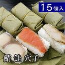 【柿の葉ずし 平宗 贈答用木箱入り 柿の葉寿司(さば・さけ・あなご)15個入り