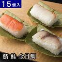 【柿の葉ずし 平宗 贈答用木箱入り 柿の葉寿司(さば・さけ・金目鯛)15個入り 15-3】