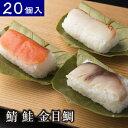 【柿の葉ずし 平宗 贈答用木箱入り 柿の葉寿司(さば・さけ・金目鯛)20個入り 20-3】