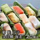 【柿の葉ずし 平宗 贈答用木箱入り 柿の葉寿司(さば・さけ・金目鯛・あなご・海老)2