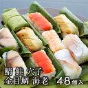 【柿の葉ずし 平宗 贈答用木箱入り 柿の葉寿司(さば・さけ・金目鯛・あなご・海老)4